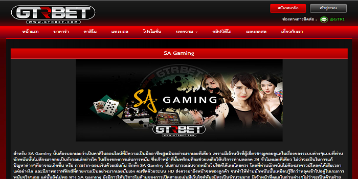 Play SA Gaming Casino